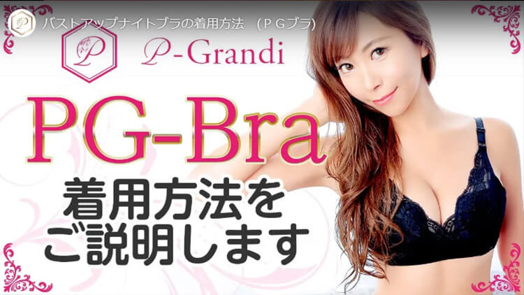 PG-Bra着用方法をご説明します
