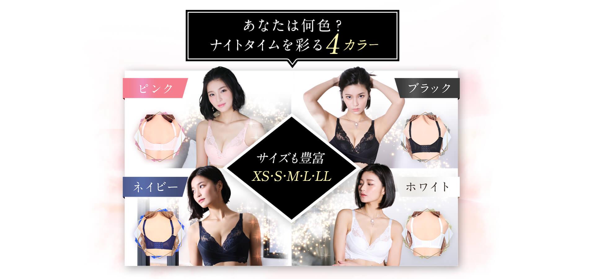 あなたは何色ナイトタイムを彩る4カラー サイズも豊富 XS・S・M・L・LL ピンク ホワイト ネイビー ブラック
